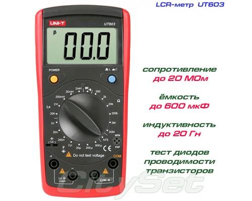 UNI-T UT603, цифровой LCR-метр