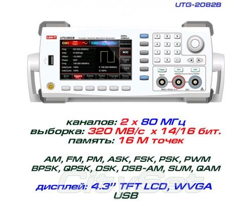 UTG2082B генератор сигналов DDS, 2 канала х 80 МГц, 16bit, память: 16Mб