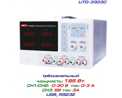 UTP3303C блок питания регулируемый, 3 канала: 0-32В, 0-3А