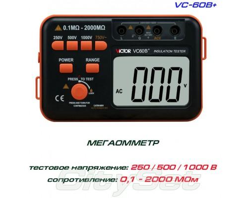VC60B+, мегаомметр VICTOR