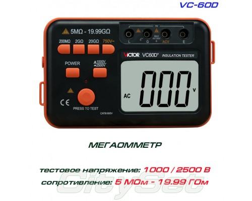VC60D, мегаомметр VICTOR