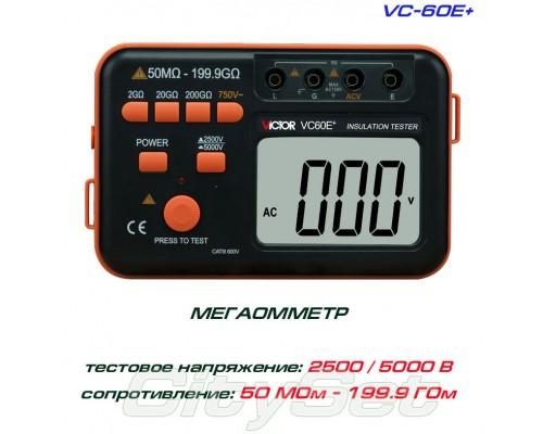 VC60E+, мегаомметр VICTOR