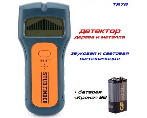 TS79 детектор  3 в 1,  искатель скрытой проводки, детектор дерева и металла