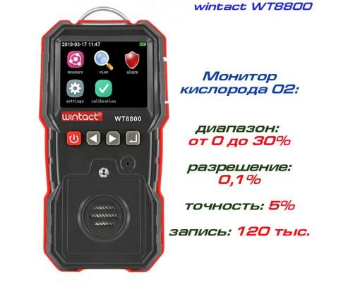 WT8800 измеритель концентрации кислорода O2