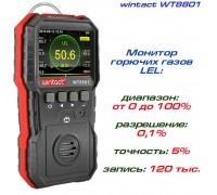 WT8801 измеритель концентрации горючих газов