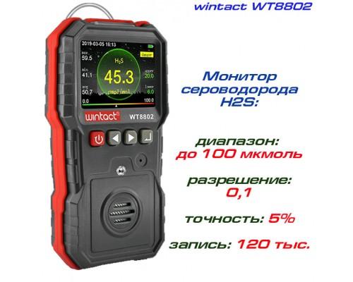 WT8802 измеритель концентрации сероводорода