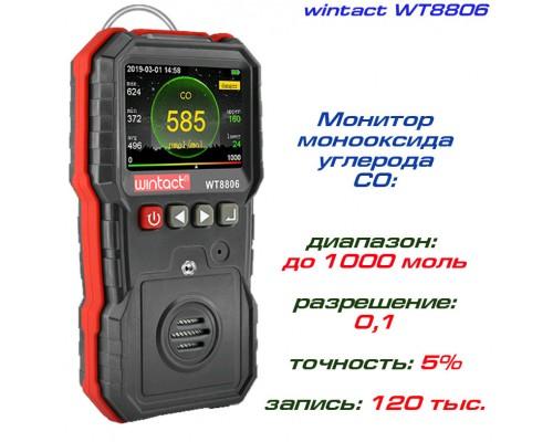 WT8806 измеритель концентрации угарного газа