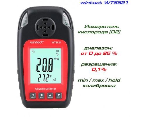WT8821 измеритель концентрации кислорода O2