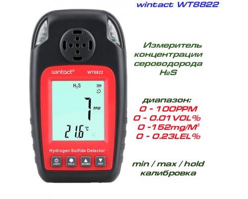 WT8822 измеритель концентрации сероводорода H2S