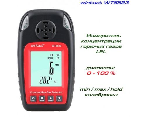 WT8823 измеритель концентрации горючих газов