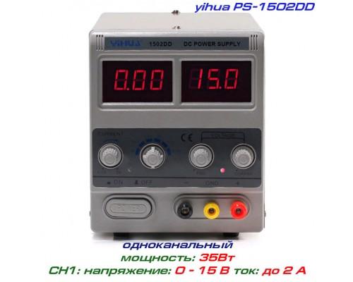 YIHUA-1502DD  блок питания регулируемый, 1 канал: 0-15В, 0-2А