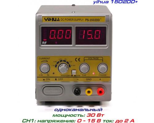 YIHUA-1502DD+  блок питания регулируемый, 1 канал: 0-15В, 0-2А