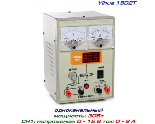 Yihua 1502T блок питания регулируемый, 1 канал: 0-15В, 0-2А