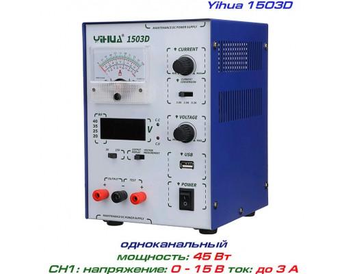 Yihua 1503D блок питания регулируемый, 1 канал: 0-15В, 0-3А