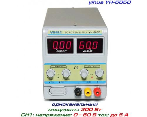 YIHUA-YH605D  блок питания регулируемый, 1 канал: 0-60 В, 0-5 А