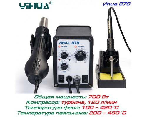 YIHUA 878 ремонтная паяльная станция 2 в 1