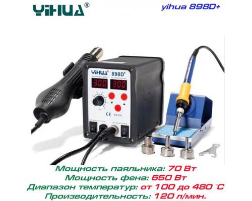 YIHUA 898D+ ремонтная паяльная станция 2 в 1
