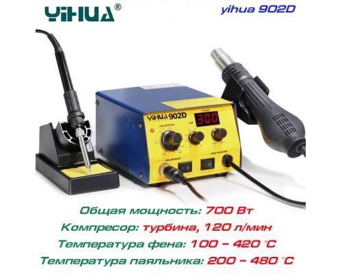 YIHUA-902D паяльная станция 2 в 1