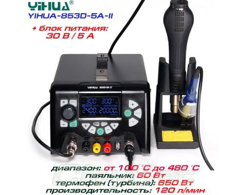 Yihua 853D 5A-II ремонтная станция 3 в 1,  от100°С до480°C