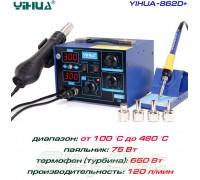 Yihua 862D+ ремонтная станция 2 в 1,  от100°С до480°C: паяльник 75 Вт + термофен (турбированный) 650Вт