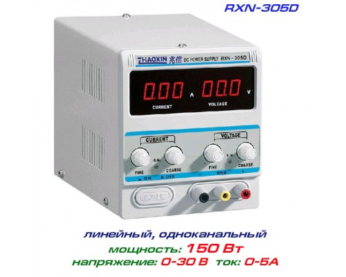 RXN-305D блок питания регулируемый, 1 канал: 0-30В, 0-5А