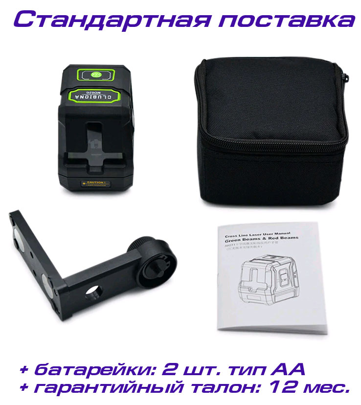 Стандартная комплектация лазерного уровня MD02G