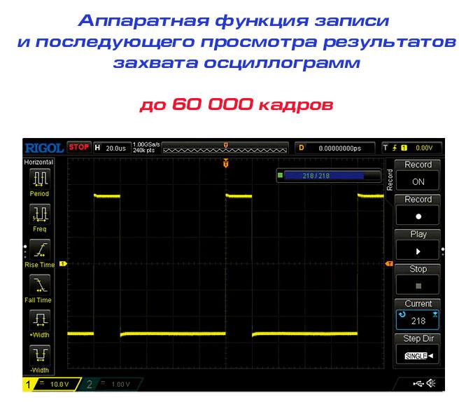 Rigol DS1202Z-E осциллограф: функция записи и последующего просмотра и анализа