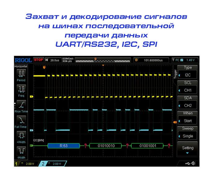 Rigol DS1102Z-E осциллограф для декодирования I2C, SPI, RS232/UART.
