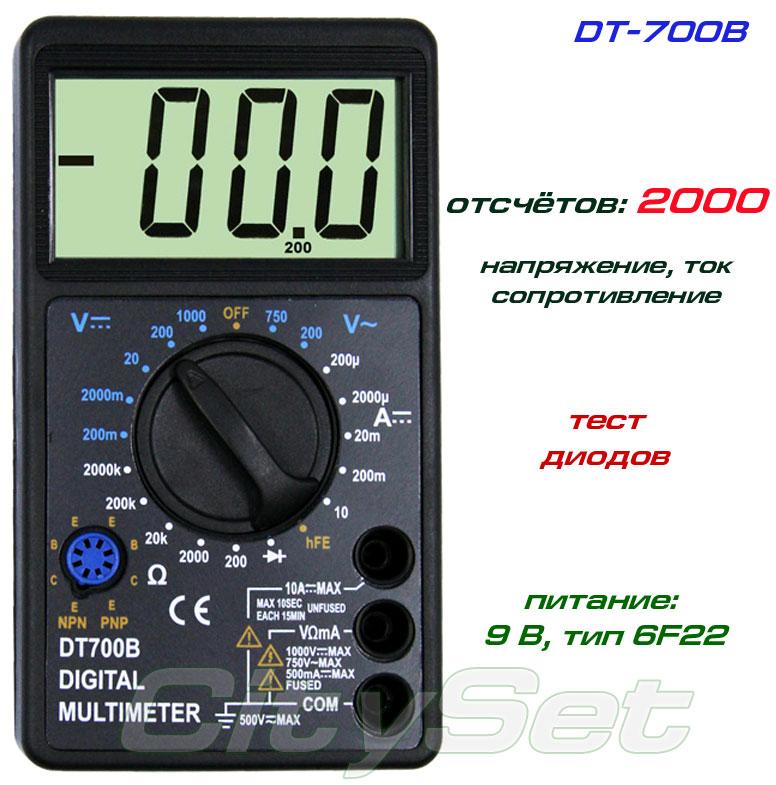 Стандартная комплектация мультиметра DT700B