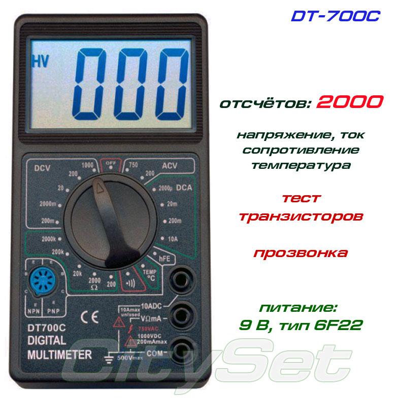 Стандартная комплектация мультиметра DT700C