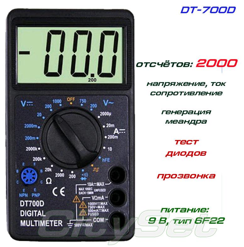 Стандартная комплектация мультиметра DT700D