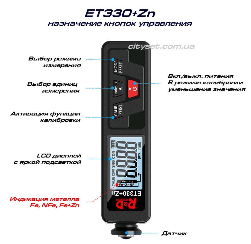 ET330+Zn (LCD дисплей) тестер краски для профессионального использования