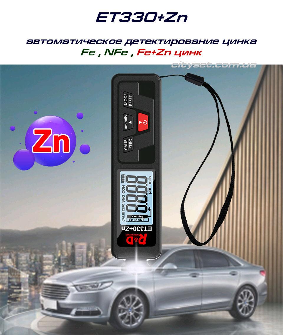 ET330+Zn  (LCD дисплей) толщиномер краски оснащен стабильным датчиком толщины лакокрасочного покрытия