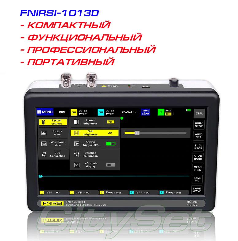 FNIRSI-1013D цифровой осциллограф основные преимущества