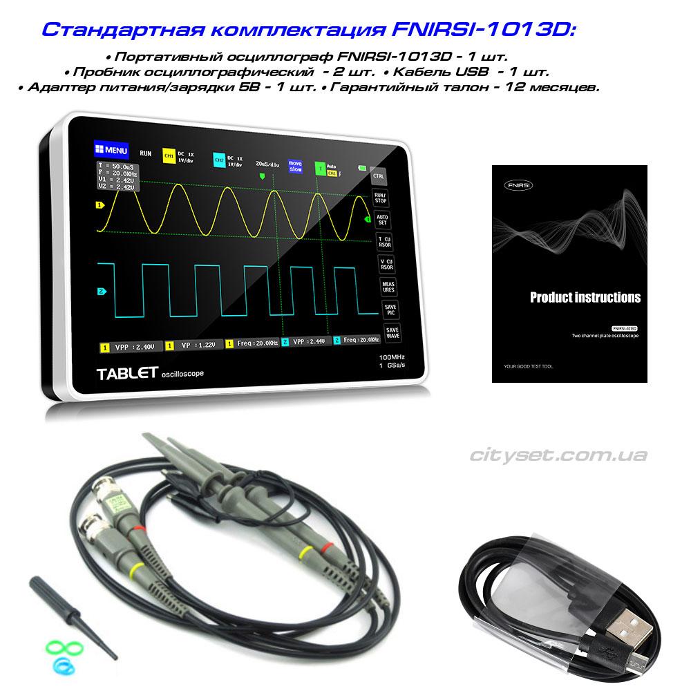 FNIRSI-1013D цифровой осциллограф