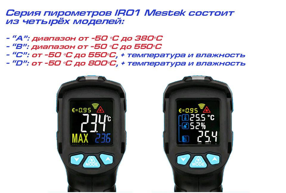 пирометра IR01D обеспечивает измерения температуры и влажности воздуха