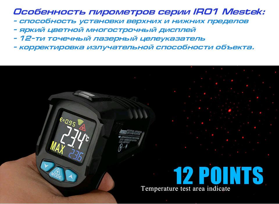 пирометр IR01D Mestek с 12-ти точечным целеуказателем для точных измерений