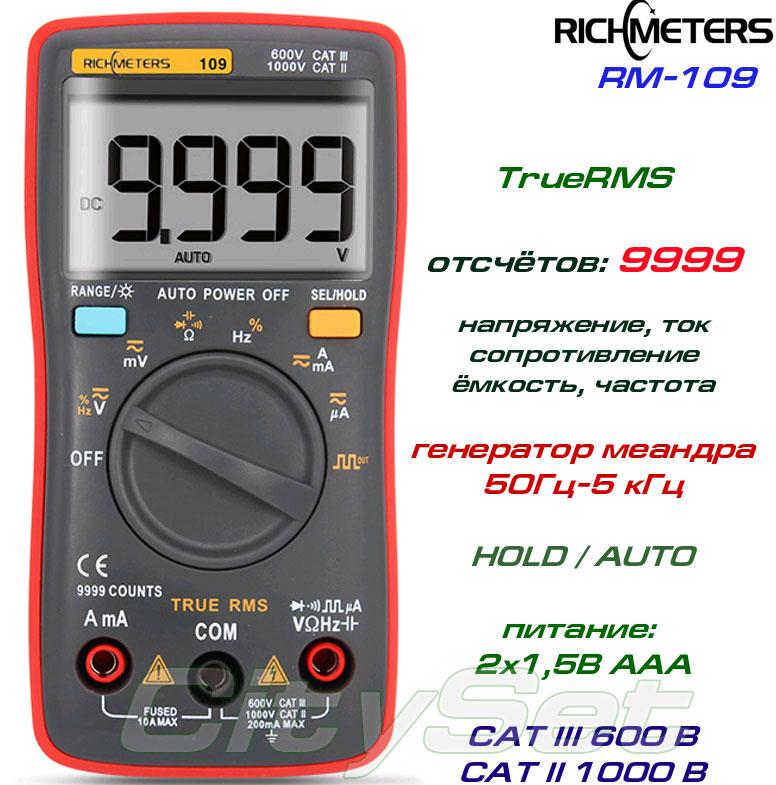 Richmeters RM109 мультиметр