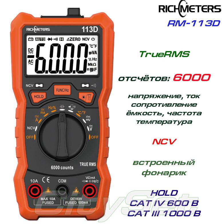 Richmeters RM113D мультиметр