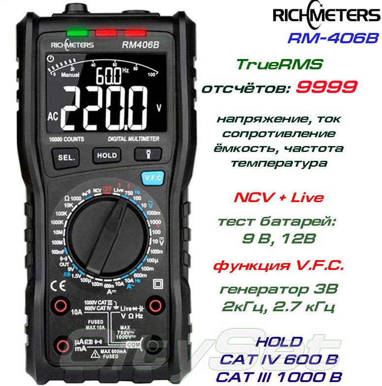 Richmeters RM406B мультиметр