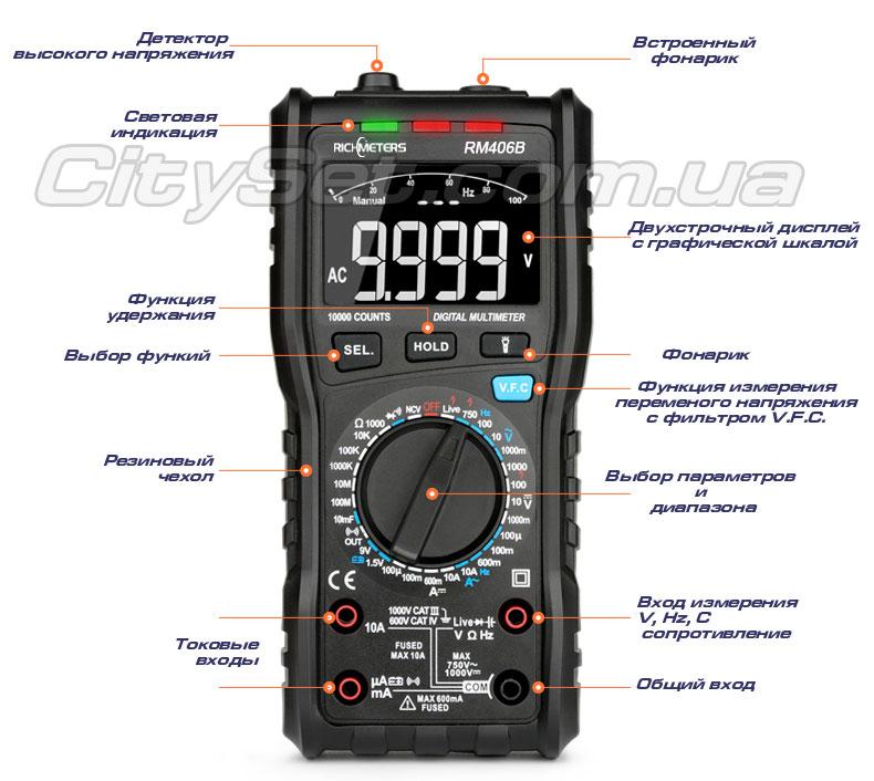 RM406B: внешний вид цифрового мультиметра Richmeters и назначение кнопок