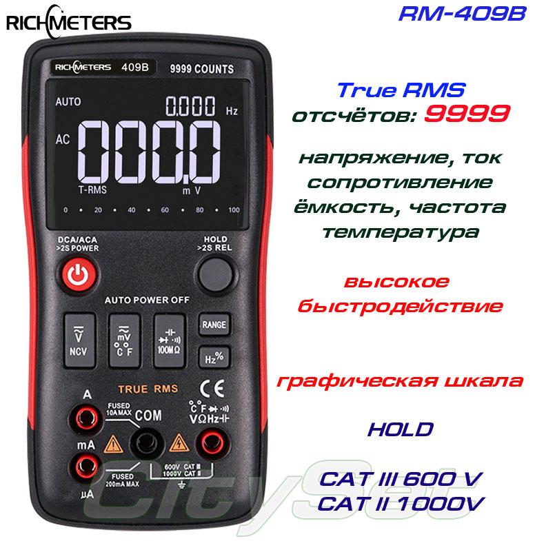 Richmeters RM409B мультиметр
