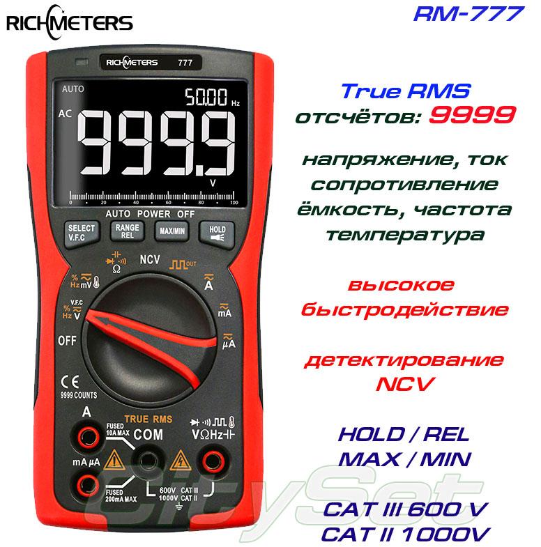 Richmeters RM777 мультиметр