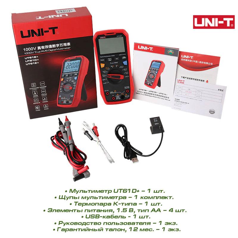 UT61D+ UNI-T: комплектация мультиметра