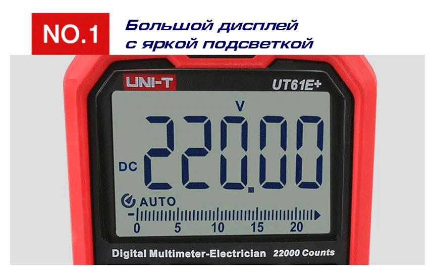 UT61E+ UNI-T: мультиметр оснащен большим дисплеем с яркой подсветкой