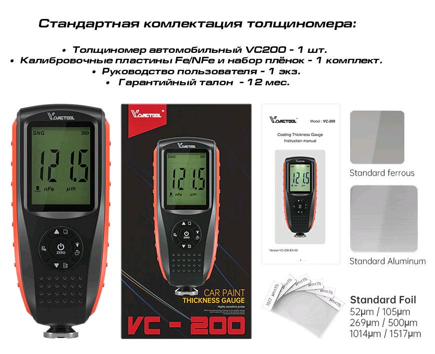VC200 тестер автомобильный: стандартная комплектация