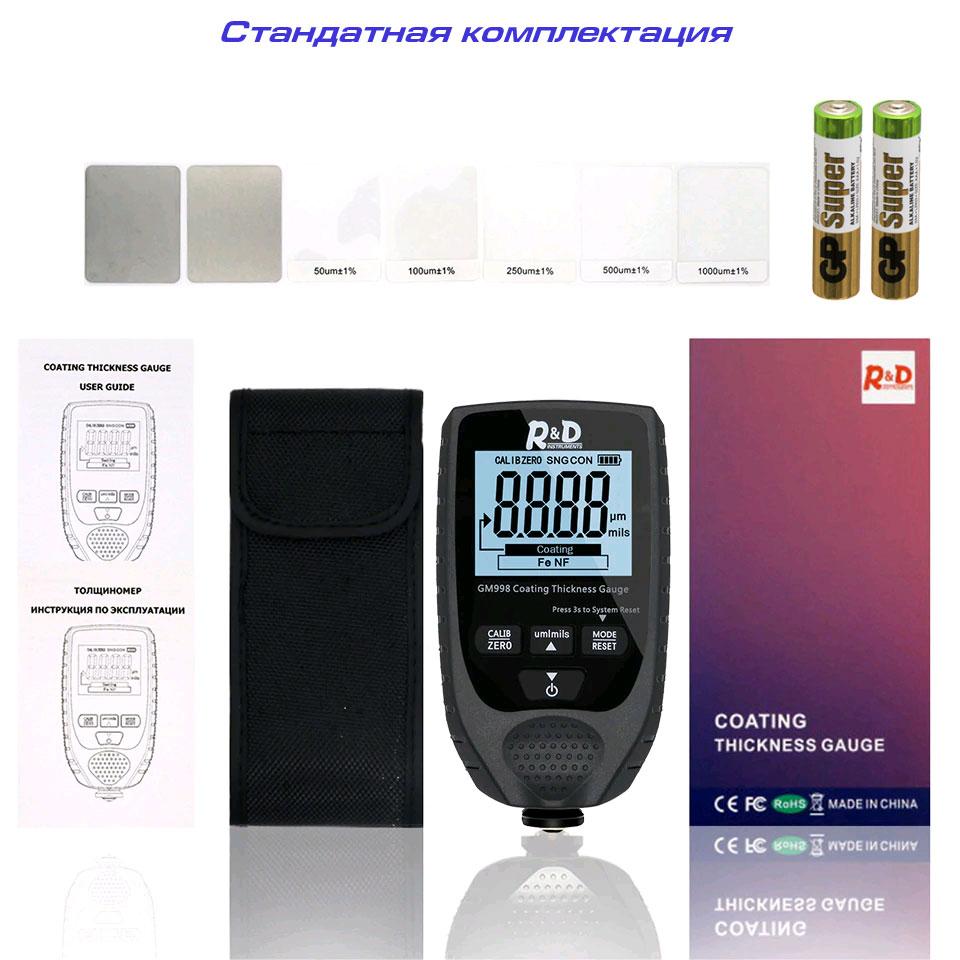 GM998 (fullblack) тестера краски: стандартная поставка