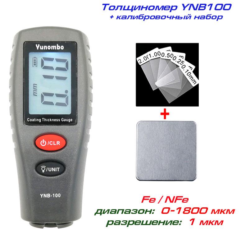 В комплекте поставки  толщиномера YNB100 набор тестовых плёнок и металлическая пластина