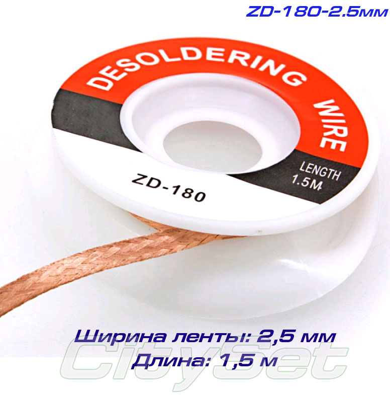 лента для удаления припоя производства компанииZhongdi, ширина:2,5 мм, длинна: 1,5 метров.