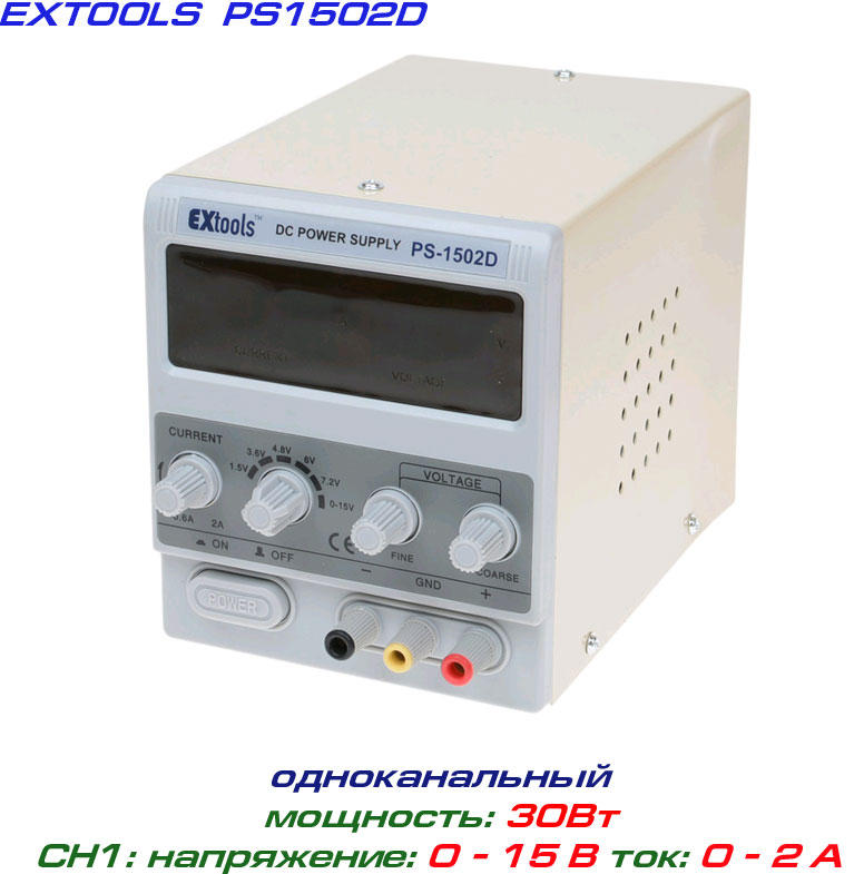 регулируемый блок питания PS1502D